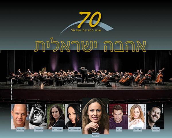 קונצרט שנתי, אהבה ישראלית
