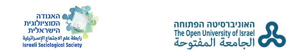 לוגו האוניברסיטה הפותחה ולוגו האגודה הסוציולוגית הישראלית
