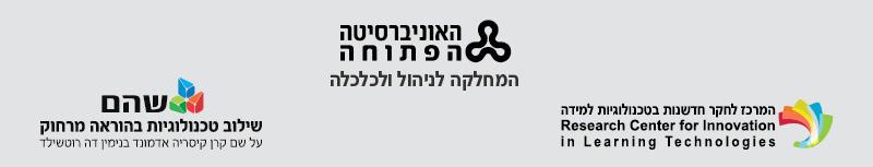 לוגו האוניברסיטה הפתוחה בשיתוף המרכז לחקר חדשנות ושהם