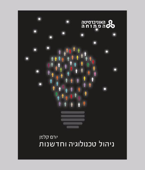 עטיפת הספר ניהול טכנולוגיה וחדשנות