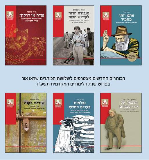 הוצאת הספרים של האוניברסיטה