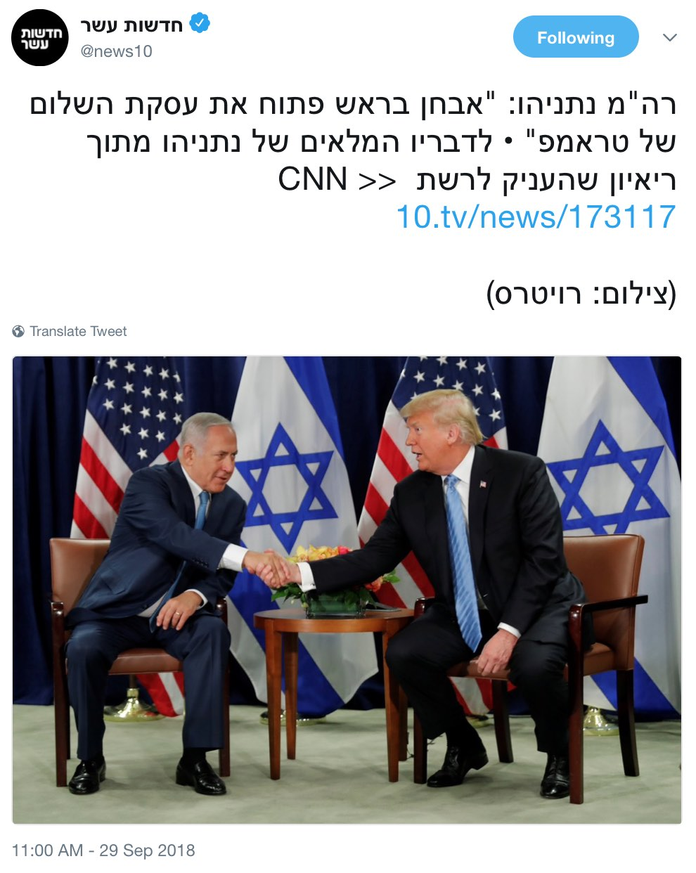 201809HEBTrumpNetanyahu