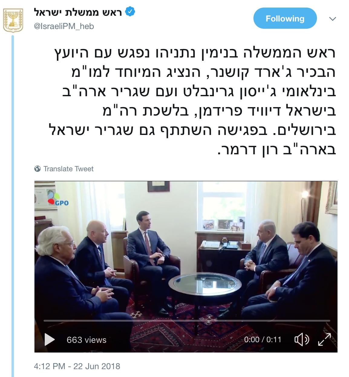 Kushner_Netanyahu
