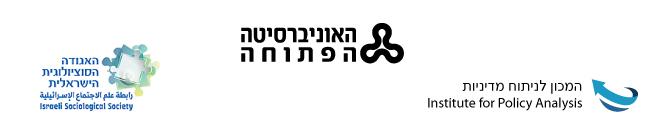 האוניברסיטה הפתוחה, המכון לניתוח מדיניות והאגודה הסוציולוגית הישראלית