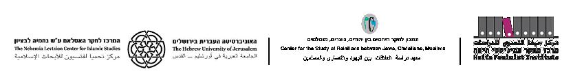 מרכז מחקר פמניסטי, המכון לחקר דתות, האוניברסיטה העברית