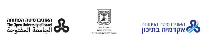 לוגו אקדמיה בתיכון, לוגו משרד החינוך, לוגו האוניברסיטה הפתוחה
