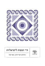 covers-newbooks-3-columns-Chai-HaAtzaot