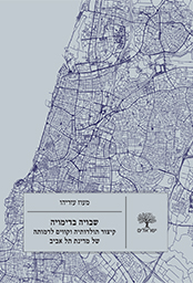 covers-newbooks-3-columns-Shvuia