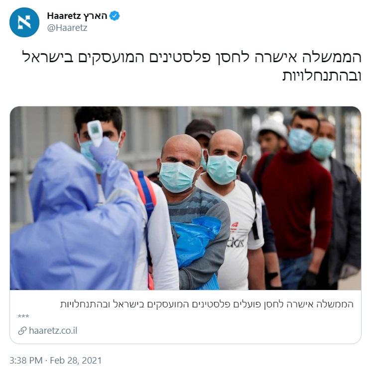 HaaretzFebHEB