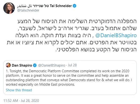 ShapiroSchneider
