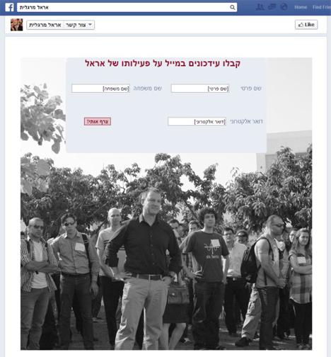 הרשמה לניוזלטר מהפייסבוק